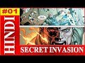 MARVEL SECRET INVASION *EPISODE 01*HINDI/URDU[ MARVEL COMICS IN HINDI/URDU] COMICS COMMUNITY