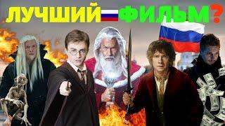 """""""Дед Мороз: Битва Магов""""-обзор. ЛУЧШИЙ РОССИЙСКИЙ ФИЛЬМ???"""