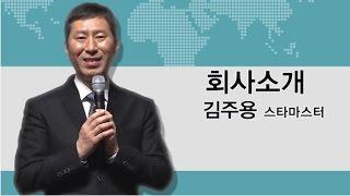 회사소개 6111  김주용 STM