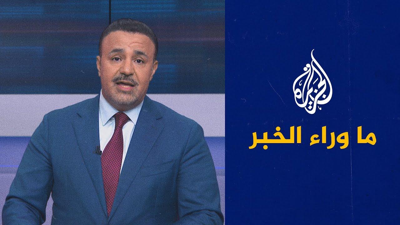 ما وراء الخبر- تظاهرات مؤيدة ومعارضة في السودان.. هل وصلت رسالة الشعب؟  - نشر قبل 5 ساعة