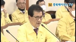 [cbMTV]이시종 충북지사, 道재난안전대책회의 개최