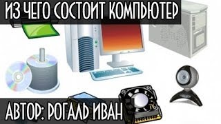 Из чего состоит компьютер, устройство компьютера