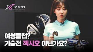 장새별 아나운서의 젝시오 레이디스 시타기