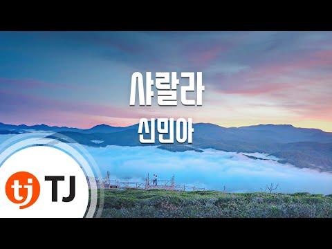 [TJ노래방] 샤랄라 - 신민아(Sin, Min-A) / TJ Karaoke