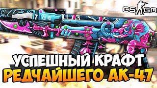 СУПЕР ДОРОГОЙ КРАФТ РЕДКОГО AK-47 ЗА 25.000 РУБЛЕЙ И ОТКРЫВАЕМ КЕЙСЫ В CS:GO
