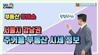[부동산강의/부동산상담]서울시 강남권 주거용 부동산 시…