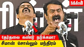 Seeman Latest Speech | Naam Tamilar | DMK | BJP