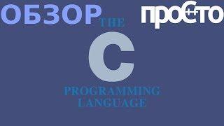 Обзор и основы программирования на языке Си. Особенности языка программирования Си.