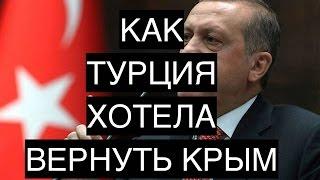Правда о том, как Турция хотела вернуть Крым