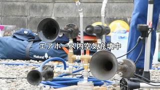 タイフォン・ホイッスル 手動空気入れによる吹鳴(AW5・AW9・AW8・AW2・警笛・汽笛・新幹線タイフォン)