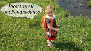Магнит Акция с любовью от Рональдиньо Детский рюкзак обзор