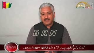 Balochistan Real News