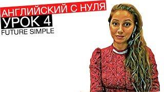 Английский с нуля. Future simple. Урок 4. Онлайн уроки английского языка.