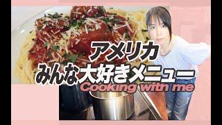 【リクエスト】アメリカみんな大好き定番料理!ミートボールスパゲッティー