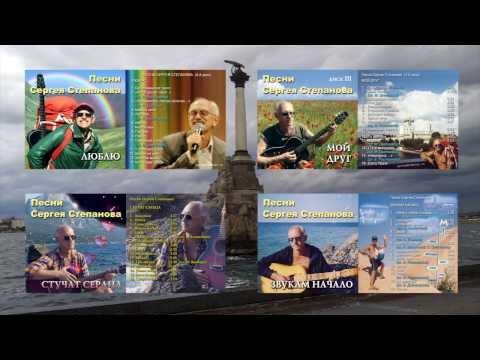 Скачать песни Сергея Минаева в MP3 бесплатно – музыкальная