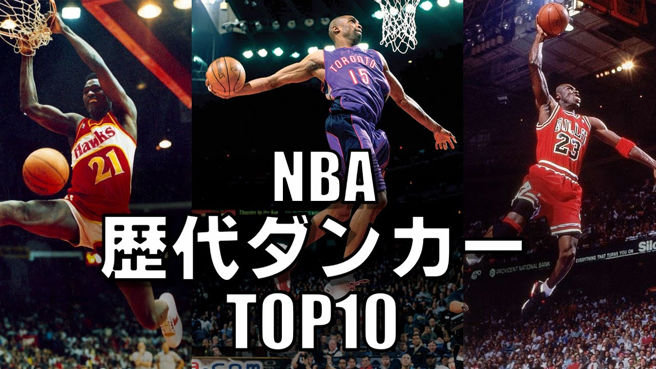 【NBA】歴代ダンカーTOP10