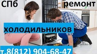 ремонт холодильников в спб(, 2016-10-05T06:22:45.000Z)