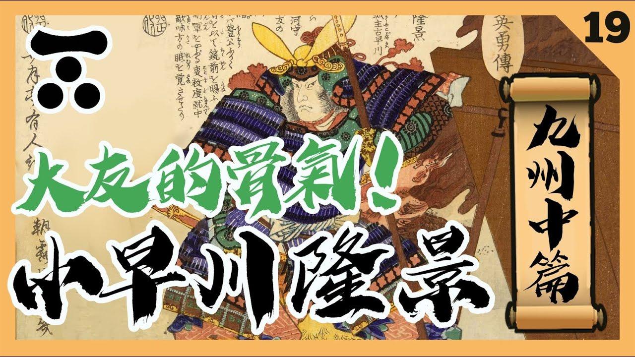 日本戰國解説 | 毛利傳19・大友的骨氣!【小早川隆景・九州中篇】