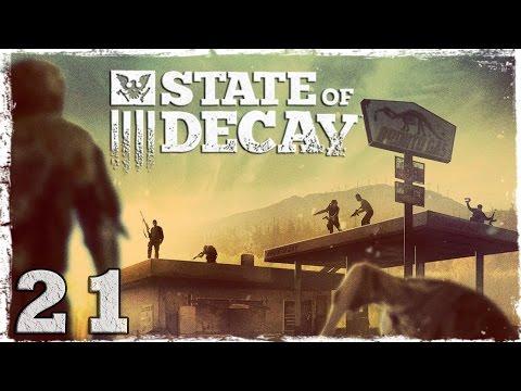 Смотреть прохождение игры State of Decay. #21: Переполох в суде.