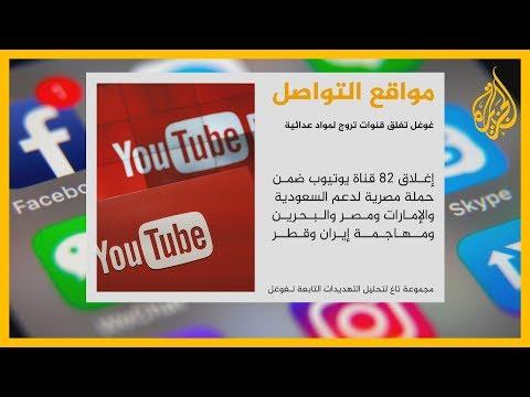 غوغل يغلق عشرات الحسابات والقنوات التي تعمل لحساب مصر والسعودية والإمارات والبحرين وأخرى لصالح إيران
