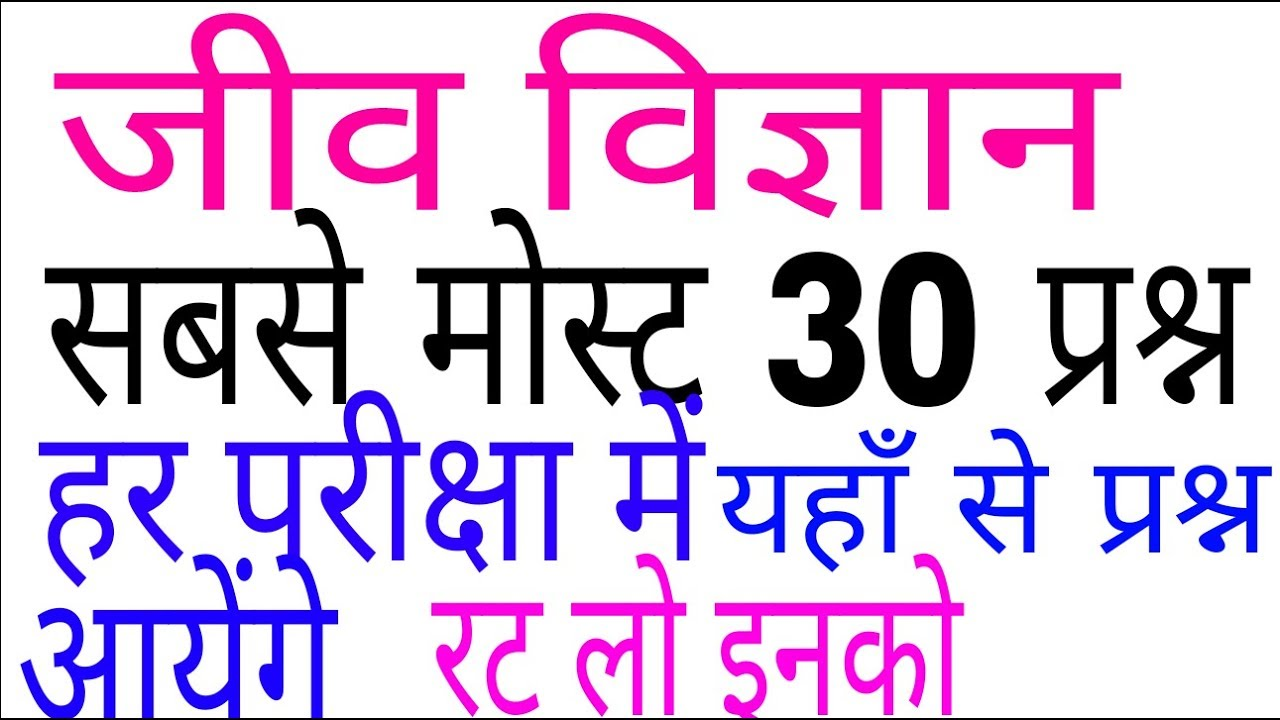जीव विज्ञान most question । science most questions in hindi । biology  important questions