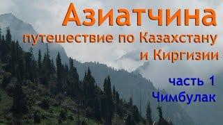 /ЗА/Азиатчина: путешествие по Казахстану и Киргизии. Чимбулак(http://zabroska.su/ Заброска.рф Наше горно-водное путешествие по Казахстану и Киргизии, состоялось в августе 2016..., 2016-10-01T19:21:00.000Z)