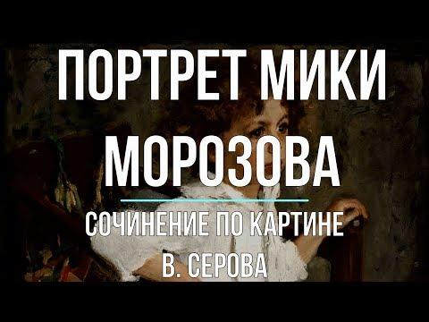 Сочинение по картине «Портрет Мики Морозова» В. Серова