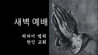 """5/1(토) 새벽예배 """"사망심판을 넘어가다&q…"""