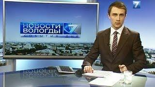 Новости Вологды 2013.03.04(, 2013-03-04T22:43:57.000Z)