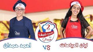 احمد حمدان VS ليان الحياصات