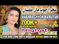watch he video of NAKHRA CHHON MAA KAYAN- NIGHAT NAZ - NAZ PRODUCTION