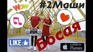 #2Маши -  Босая ( Lyric Video / Лирик Видео ) ПРЕМЬЕРА