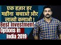 Best Investment Options to become Rich 2019 | High Return Investment | Investment Ideas| FD | SBI