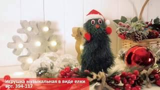 Ведеообзор новых музыкальных, новогодних игрушек от СНОУ БУМ!
