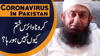 Coronavirus in Pakistan | Molana Tariq Jameel Latest Bayan 20 June 2020