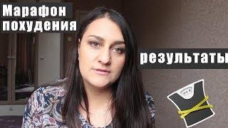 РЕЗУЛЬТАТЫ МАРАФОНА ПОХУДЕНИЯ /ЗАМЕРЫ / ВЗВЕШИВАНИЕ / МОИ МЫСЛИ