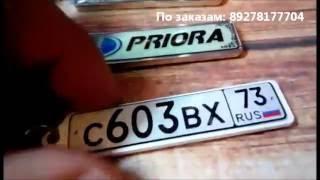 Брелки с гос номером авто(Оригинальный подарок ☑ Основа металл, 2х сторонний ☑ На обратной стороне: имя,марка авто,фамилия..., 2016-09-29T19:08:37.000Z)