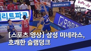 [스포츠 영상] 삼성 미네라스, 호쾌한 슬램덩크 (20…