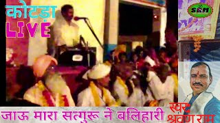 New Rajsthani Bhajan