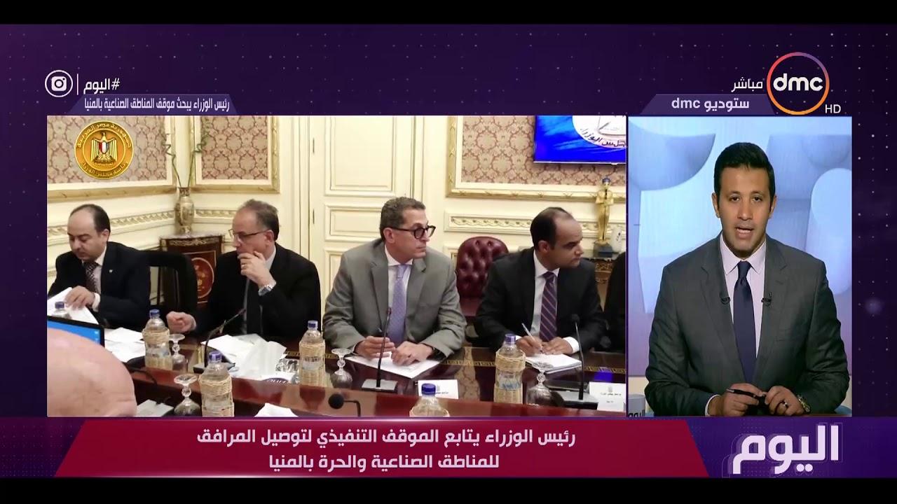 dmc:اليوم -  رئيس الوزراء يتابع الموقف التنفيذي لتوصيل المرافق للمناطق الصناعية والحرة بالمنيا