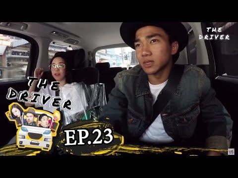 The Driver - EP.23 - เจ ชนาธิป