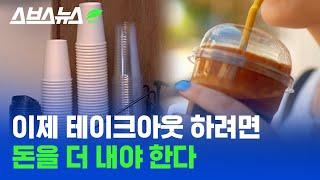 플라스틱 강력 규제될 1년 뒤 미리보기 / 스브스뉴스