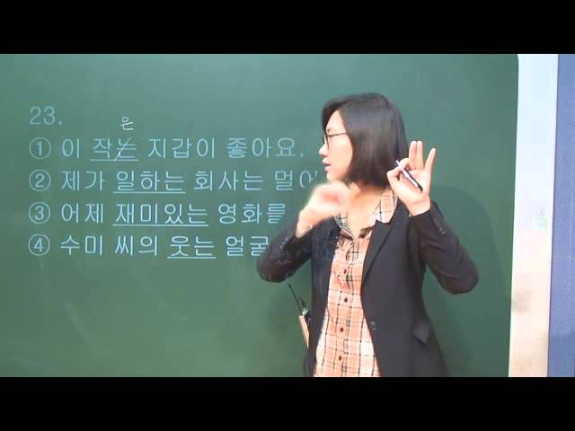 (Korean language) 2 TOPIK 27th exam Beginner Vocabulary & Grammar 2 by