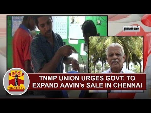 TNMP Union Urges Govt. to Expand Aavin