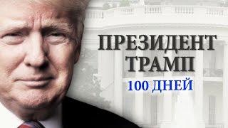 Президент Трамп: 100 дней   АМЕРИКА   Спецвыпуск