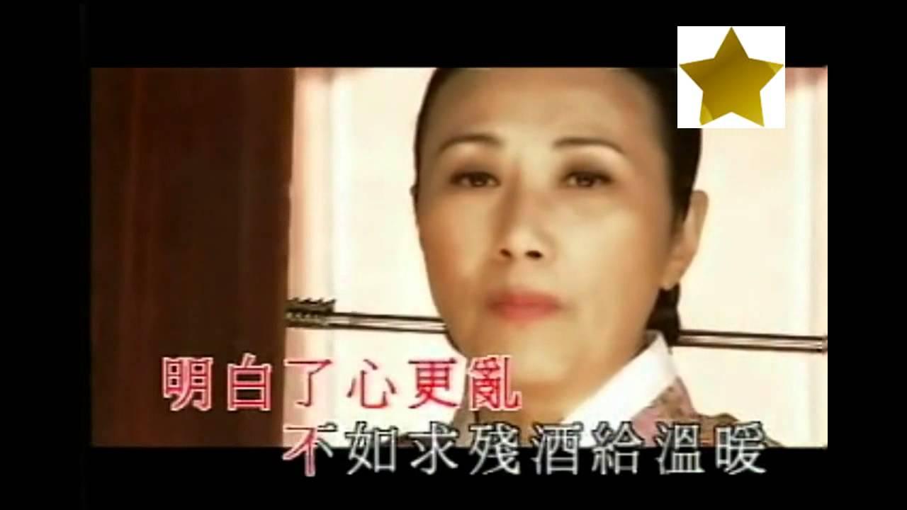 汪明荃 明成皇后 KTV 版 - YouTube