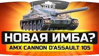 НОВАЯ ИМБА? ● Тестируем AMX Cannon d'assault 105