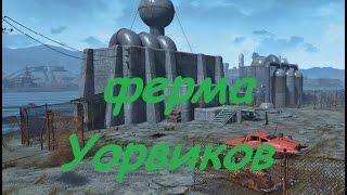 Fallout 4 Обзор поселений - Ферма Уорвиков