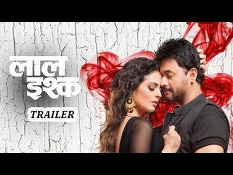 Lal Ishq Marathi Movie Official Trailer - Swapnil Joshi