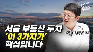 서울 부동산 투자 핵심은 뭘까? (빠숑 김학렬)